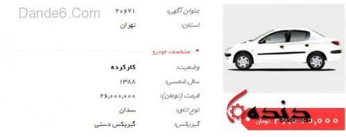 سایت فروش خودرو