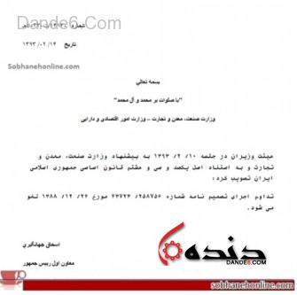 مجوز واردات حمید سوریان-لغو