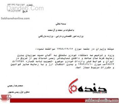 مجوز واردات حمید سوریان