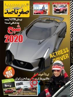 مجله صفر تا صد تیرماه