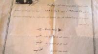 اولین گواهینامه رانندگی در ایران