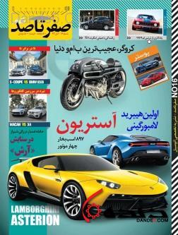 مجله صفر تا صد آبان ماه