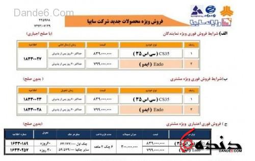 changan_price_iran