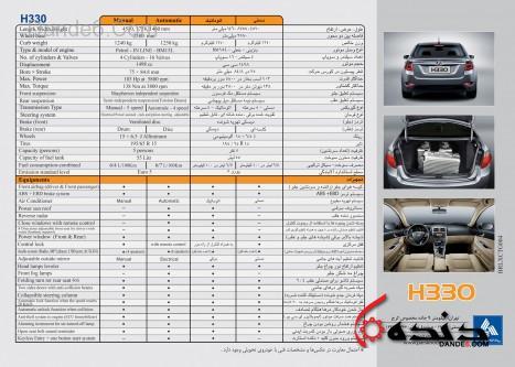 مشخصات فنی و امکانات برلیانس H330
