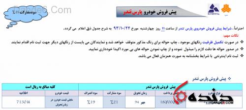 پیش فروش تندر 90 -دی ماه 93- مهرماه 94