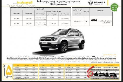 رنو داستر اتوماتیک 4WD قیمت