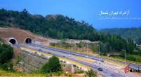آخرین وضعیت آزاد راه تهران – شمال