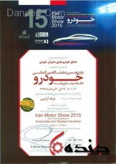 مدیران خودرو نمایشگاه مشهد