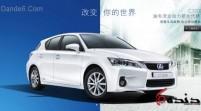 لکسوس تکذیب کرد؛ در چین خودرو تولید نمی کنیم !
