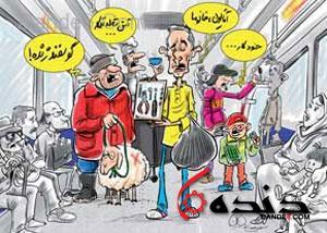 مترو تهران=3
