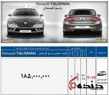 talisman-price