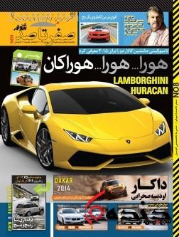 مجله صفر تا صد بهمن ماه
