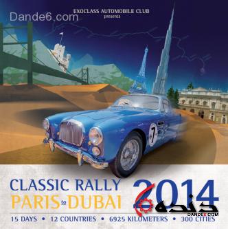 پوستر مسابقه پاریس - دوبی