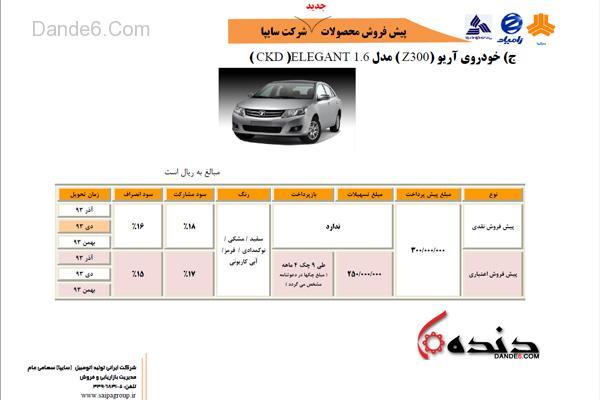 قیمت ماشین آریو سایپا