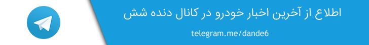 تلگرام دنده 6